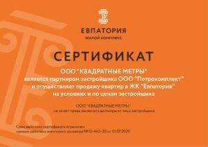 ЖК Евпатория